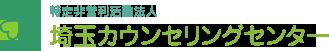 うつ・仕事・対人関係|埼玉カウンセリングセンター